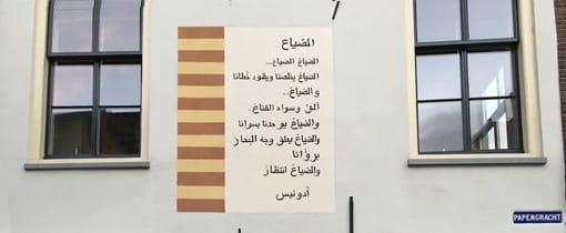 Muurgedicht Leiden in het Arabisch
